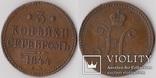 3 копейки серебром, 1844, Е.М.