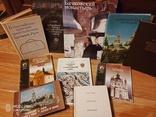 Лот 10 книг. Археология. Иконы. Церкви. Древний Киев