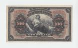 Амур. 100 рублей 1920 года. Генерал Медведев