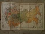 1900 Российская Империя Министерство Финансов с цветными картами
