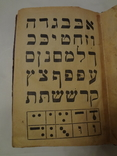 1927 Еврейская Азбука? Иудаика
