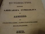 1835 Путешествие Барона Гумбольдта по Америке прижизненное издание