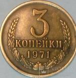 3 копейки 1971 года без уступа (Шт.2.3., №156 по Федорину)