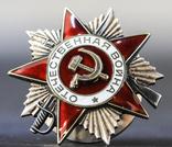 Орден отечественной войны 2 ой степени. № 5034314