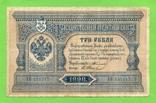 3 рубля 1898 г.