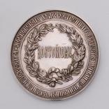 Малая Медаль « Достойному училища живописи, ваяния и зодчества » (2 шт) '' photo 4