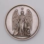 Малая Медаль « Достойному училища живописи, ваяния и зодчества » (2 шт) '' photo 9