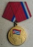 Медаль Воинов-интернационалистов 1 ст . Куба