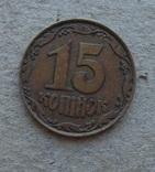 15 копеек 1992 смещение