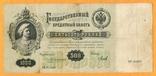 500 рублей 1899 г.