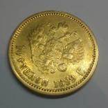 10 рублей 1899р.