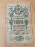 10 рублей 1909 Коншин-Наумов