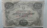 250 рублей 1922 года.РСФСР