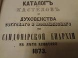 1873 Каталог Костелов Польши и духовенства с золотым обрезом