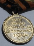 Медаль за Крымскую войну Бронза, фото 3