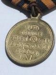 Медаль за Крымскую войну Бронза, фото 6