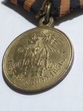 Медаль за Крымскую войну Бронза, фото 8