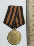 Медаль за Крымскую войну Бронза, фото 9
