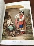 1878 Малороссы, характер, жилища, одежда и лица