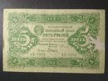 5 рублей 1923 2й выпуск