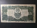 3 рубля 1925 серия H 312403