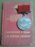 Медаль За боевые заслуги квадро-колодка № 9150 photo 1