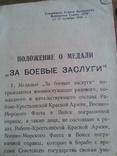 Медаль За боевые заслуги квадро-колодка № 9150 photo 6