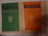 1952 Украинский Авангард