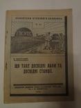 1926 Бібліотека Українського Степового Селянина багато фото photo 2