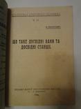 1926 Бібліотека Українського Степового Селянина багато фото photo 3