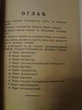 1926 Бібліотека Українського Степового Селянина багато фото photo 5