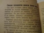1926 Бібліотека Українського Степового Селянина багато фото photo 7