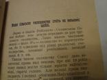 1926 Бібліотека Українського Степового Селянина багато фото photo 8