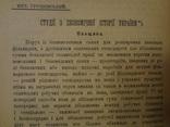 1907 Прижизненный М.Грушевский И.Франко В.Винниченко Украинская книга