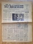 Газета За технический прогресс. 3 октября 1981. НКМЗ. Краматорск. photo 1