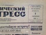 Газета За технический прогресс. 3 октября 1981. НКМЗ. Краматорск. photo 2
