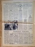 Газета За технический прогресс. 3 октября 1981. НКМЗ. Краматорск. photo 4