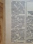 Газета За технический прогресс. 3 октября 1981. НКМЗ. Краматорск. photo 6