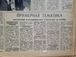 Газета За технический прогресс. 3 октября 1981. НКМЗ. Краматорск. photo 7