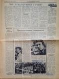 Газета За технический прогресс. 3 октября 1981. НКМЗ. Краматорск. photo 8