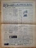 Газета За технический прогресс. 3 октября 1981. НКМЗ. Краматорск. photo 9