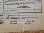 Газета За технический прогресс. 3 октября 1981. НКМЗ. Краматорск. photo 10