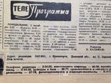Газета За технический прогресс. 3 октября 1981. НКМЗ. Краматорск. photo 11
