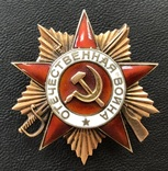Боевой орден Отечественной войны № 208 229
