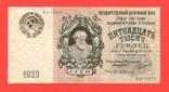 15 000 рублей 1923 г.