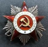 Боевой орден Отечественной войны № 62124