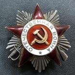Боевой орден Отечественной войны 2 ст. № 196718