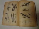1943 Книга командира Военно-Морского Флота