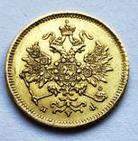 3 рубля 1878 года. photo 2