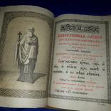 1893 Служебник Киево-Печерский Лавры